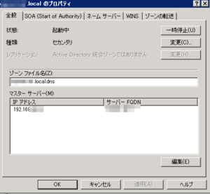 ad-renkei-dns.PNG