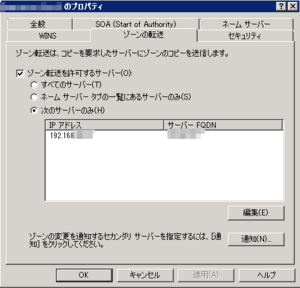 ad-renkei-dns-zone.PNG